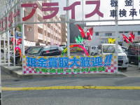 沖縄県の中古車なら(有)平成エンタープライスのキャンペーン