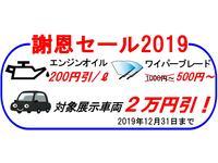 沖縄県の中古車ならライフ自動車のキャンペーン