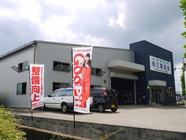 岐阜市の(有)三富鈑金です!お車の修理の事なら何でもご相談下さい。