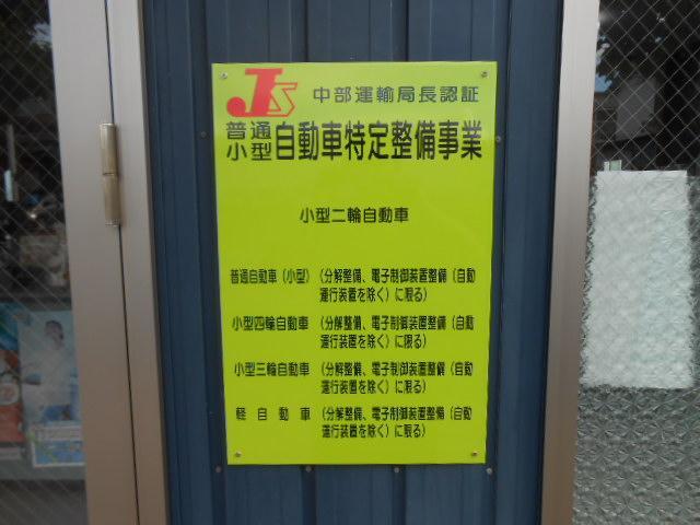 特定整備事業の認証を取得。分解整備や電子制御装置の整備もおまかせください。