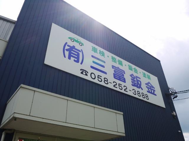 岐阜市の(有)三富鈑金をこれからも宜しくお願いします!