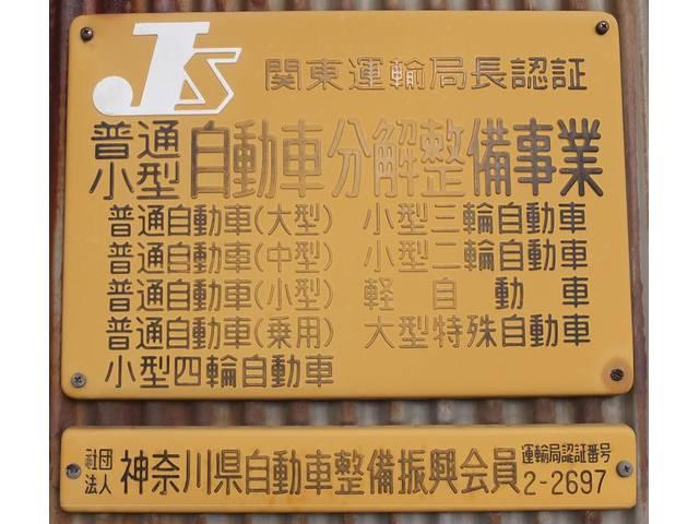 関東運輸局 認証 工場