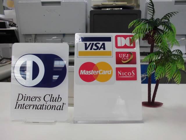 各種カードでのお支払いも可能です