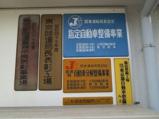 当店は関東運輸局指定工場です
