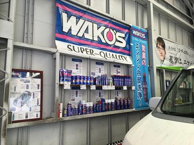 効果が実感できる添加剤「Wako's」
