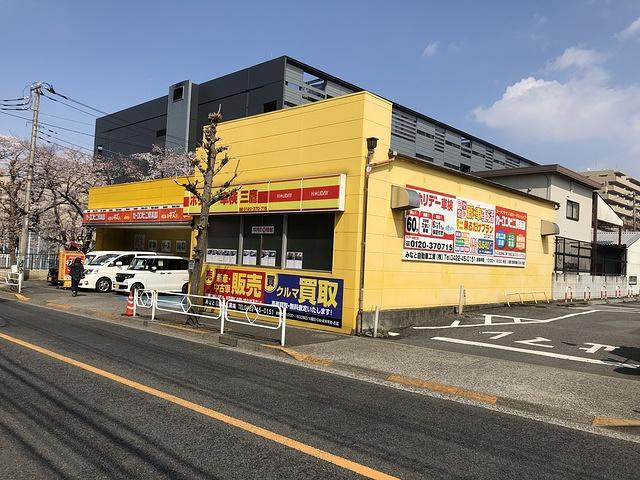 いなげや三鷹下連雀店様駐車場となりの黄色い建物が目印です。
