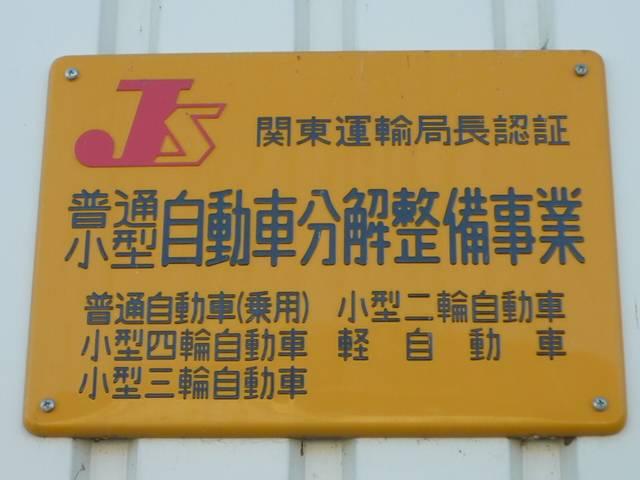 国の認証を受けた整備工場です。