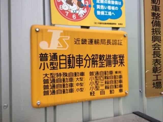 近畿陸運局認証です安心してお任せください。