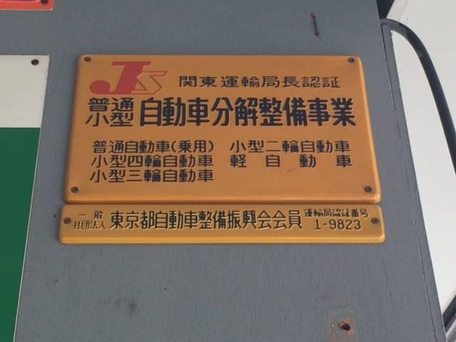 当店は運輸局認証工場です。安心整備がここにあります。