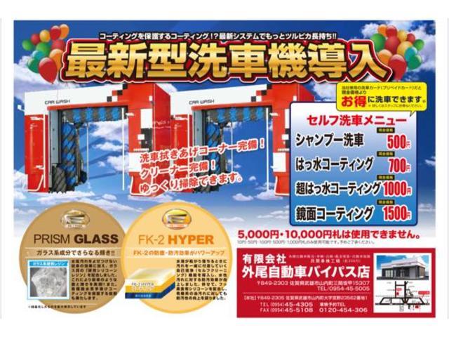 (有)外尾自動車 山内バイパス店(4枚目)