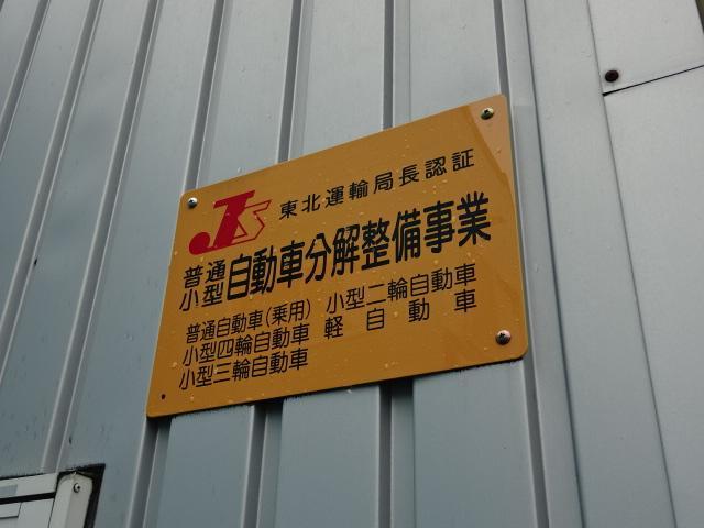 本社は運輸局認証工場です。