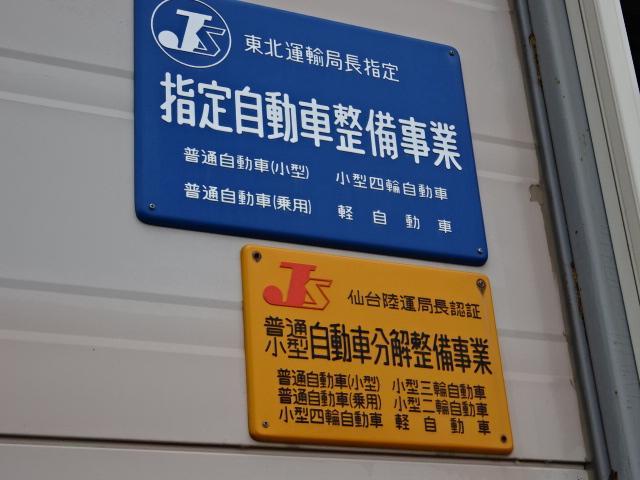 第二工場は陸運局指定の工場です。民間車検場ですので、自社内に車検検査ラインを完備しております。