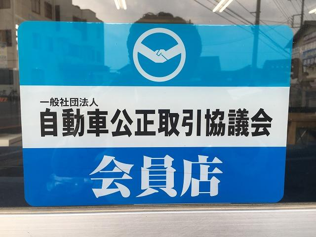 自動車公正取引協議会会員店。