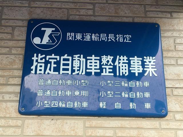 弊社は民間指定工場です。今後は、立会い車検、日帰り車検、 土曜・日曜の車検仕上がりも可能になります。