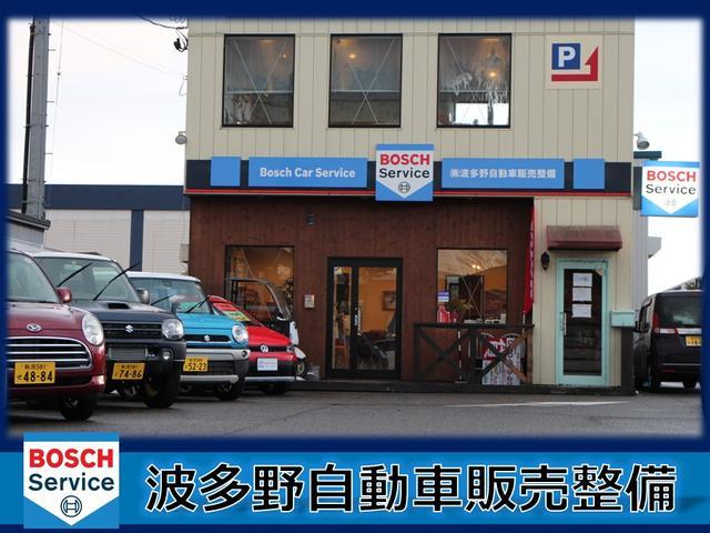 株式会社 波多野自動車販売整備