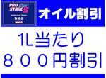 プロステージSを体感せよ!1L千円!