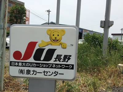 JU長野 メンバーショップ加盟