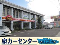 カーコン車検 松本インター店 泉カーサービス
