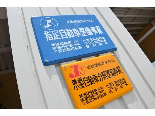 車検に関する全ての作業を行う設備をもった工場で、国の検査場に代わって車検を行うことができます。