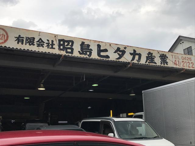 昭島市で操業50年以上の老舗です。