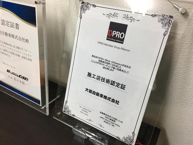 D-PRO加盟スペシャルショップ