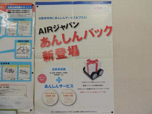 自動車保険(任意保険)損害保険ジャパン日本興亜株式会社の代理店です。