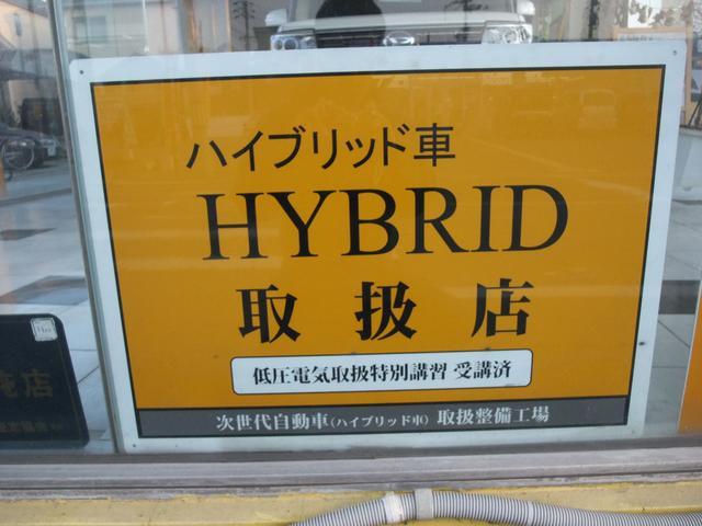 ハイブリッド車取扱整備工場