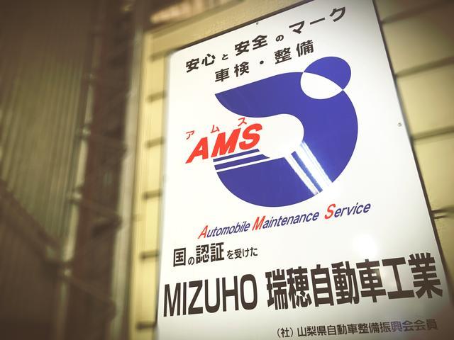 AMS加盟の認証工場