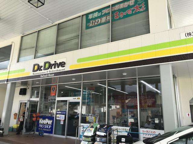 当店はエネオスの安心DrDrive店です