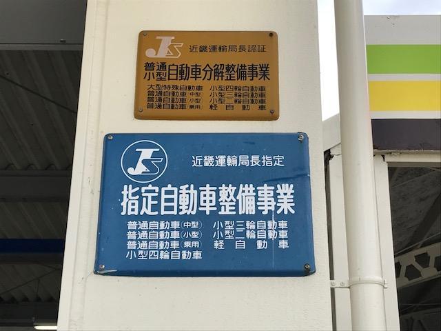 当店は安心の陸運局指定工場です