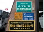 車検は安心の指定工場へ!