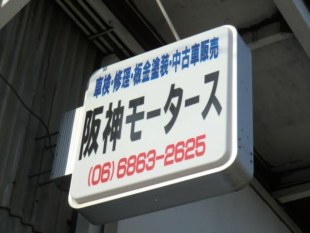 阪神モータース