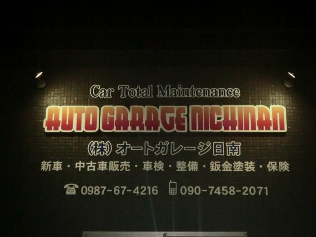 株式会社 オートガレージ日南(2枚目)
