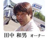 代表取締役 田中 和男