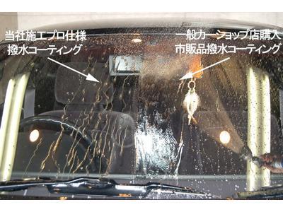仙北大崎で撥水ガラスコートはスピキンへ!
