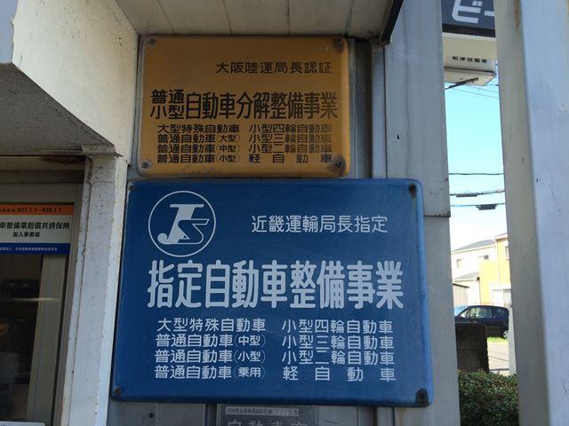陸運局指定工場で安心してお任せ頂けます。