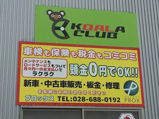 月々定額制の残価設定型のオリコオートリースコアラクラブのユーカリプラン代理店です。