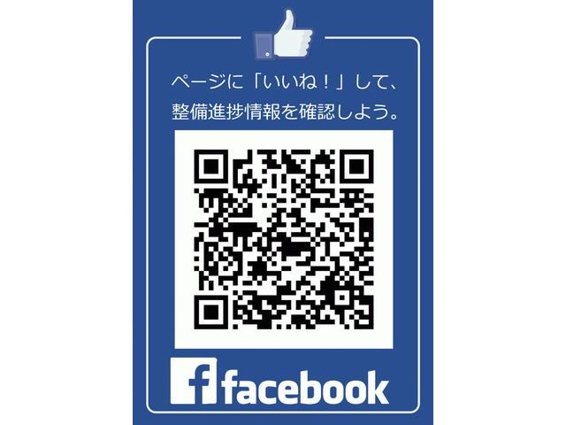 整備進捗ブログがフェイスブックで確認できます。