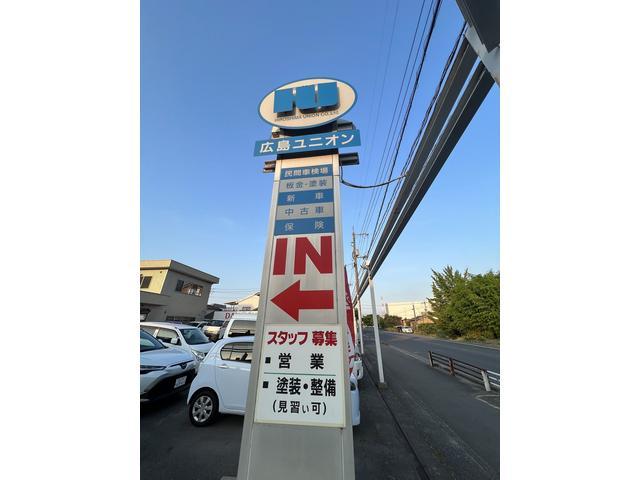 (有)広島ユニオン