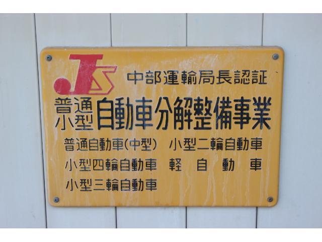運輸局認証工場です。安心してお任せください