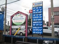 株式会社 港北自動車(中部アライメントセンター)