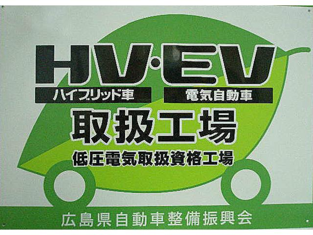 最新のハイブリッド車、電気自動車取扱いも出来ますよ!