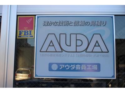 AUDA会員工場