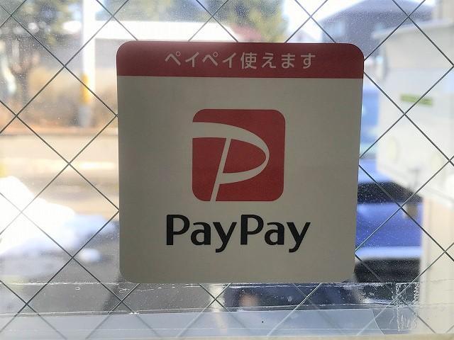 お支払方法も現金の他、各種クレジットカード、PAYPAYなど可能です。