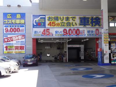 広島で人気の車検はコスモ車検