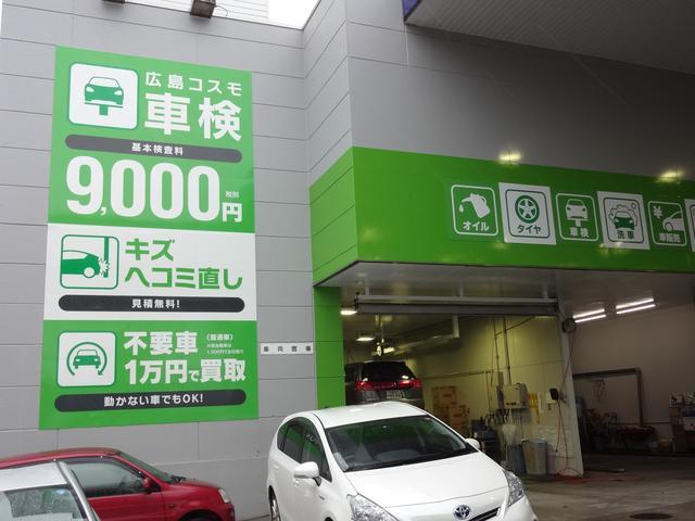広島で車検といえば地域最安値のコスモ車検!