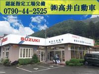 (株)高井自動車