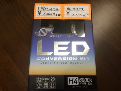 SPHERE LIGHT社 LED