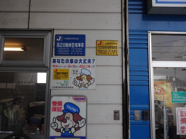 広島市東区、安佐北区の皆様に愛される民間車検工場です!