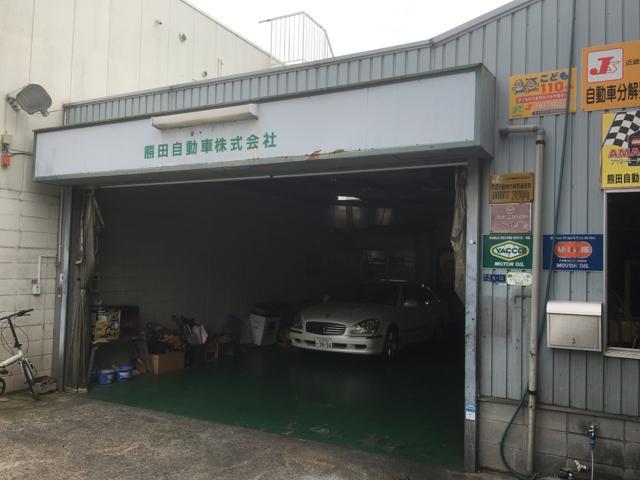 大阪市旭区にございます「熊田自動車」です